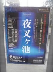 高橋龍之介 公式ブログ/新国立劇場の舞台の貼り紙とった 画像1