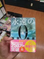 高橋龍之介 公式ブログ/書店にいったら永遠の0があった 画像1