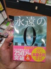 高橋龍之介 公式ブログ/今読んでいる小説 画像2