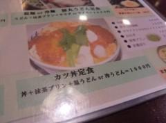 高橋龍之介 公式ブログ/今手打ち麺処・郷士名物三国一に来ています 画像1