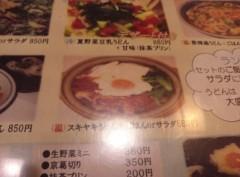 高橋龍之介 公式ブログ/今は外でお食事 画像1