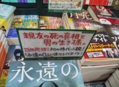 高橋龍之介 公式ブログ/書店にいったら永遠の0があった 画像3