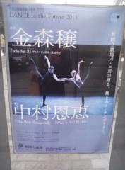 高橋龍之介 公式ブログ/新国立劇場の舞台の貼り紙とった 画像3