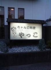 高橋龍之介 公式ブログ/熊本でたまに行ってたちゃんこ鍋店 画像2