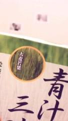 青山麻紀子 公式ブログ/ひさびさに。 画像1