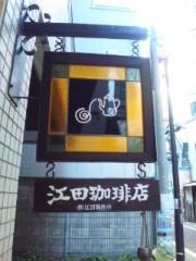 青山麻紀子 公式ブログ/ソリッド。 画像1
