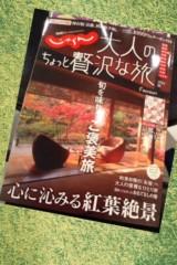 信岡由紀子 公式ブログ/じゃらん ムック本に*\(^o^)/* 画像1