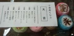 マナ 公式ブログ/おみくじ 画像1