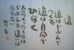 マナ 公式ブログ/今年の道!! 画像1