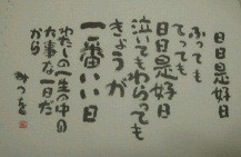 マナ 公式ブログ/雨天中止!! 画像1