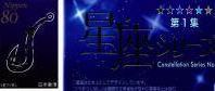 マナ 公式ブログ/星座シリーズ! 画像1