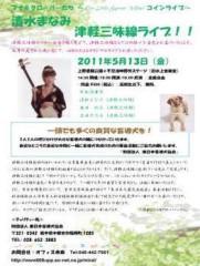 マナ 公式ブログ/ワンコインライブ!! 画像1