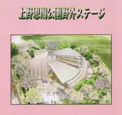 マナ 公式ブログ/上野恩賜公園野外ステージ 画像1