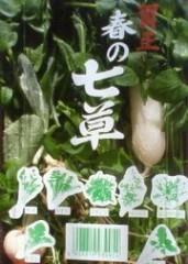 マナ 公式ブログ/春の七草! 画像1