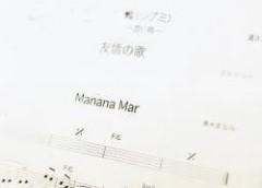 マナ 公式ブログ/譜面!! 画像1