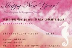マナ 公式ブログ/New year greetings.  画像1