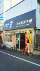 スタジオライフ 公式ブログ/新潟公演仕込み 画像3