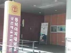 スタジオライフ 公式ブログ/韓国公演の視察 画像3