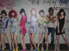 スタジオライフ 公式ブログ/韓国公演の視察 画像2
