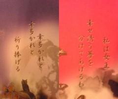 スタジオライフ 公式ブログ/物販より愛を込めて Episode�〜対〜 画像2