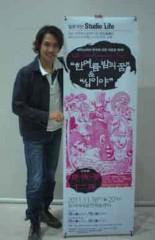 スタジオライフ 公式ブログ/韓国公演の視察 画像1