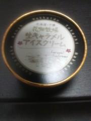 伊藤麻香 公式ブログ/んまし 画像1