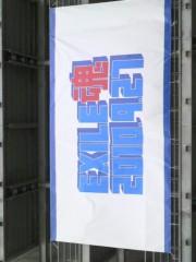 伊藤麻香 公式ブログ/完全燃焼 画像1