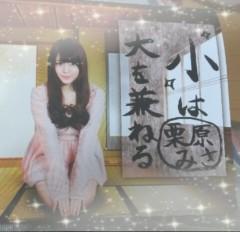 栗原みさ 公式ブログ/あけましたねゞ(・ω・*) 画像2