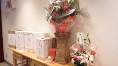 はづき ゆうな 公式ブログ/お花やお祝いがきてたよ 画像1