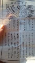 はづき ゆうな 公式ブログ/初(>_<)詣 画像1