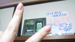 はづき ゆうな 公式ブログ/宝物 画像1