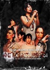 小林万桜 公式ブログ/観劇からの親子丼 画像1