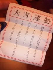 小林万桜 公式ブログ/おみくじ 画像1