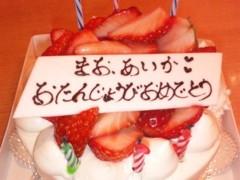 小林万桜 公式ブログ/2回目のお誕生日会 画像1