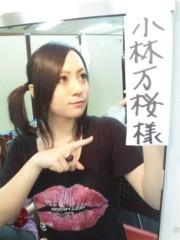 小林万桜 公式ブログ/いよいよ幕開け 画像2