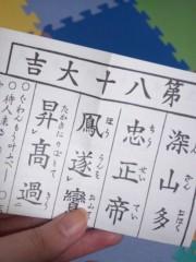 小林万桜 公式ブログ/大吉がーる(・∀・) 画像2