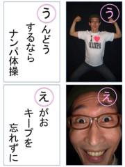 きくりん 公式ブログ/哲学ナンパ論・『動画』『日記』など更新!! 画像2