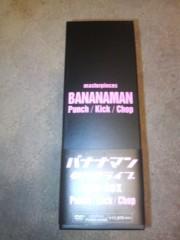 絵理子 公式ブログ/バナナマンさん 画像1