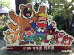 絵理子 公式ブログ/レインボウズ登山部! 画像1
