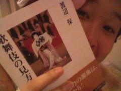 絵理子 公式ブログ/歌舞伎 画像1