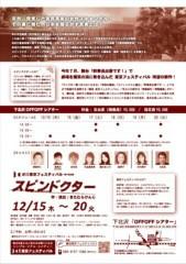 絵理子 公式ブログ/舞台出演告知!!! 画像2