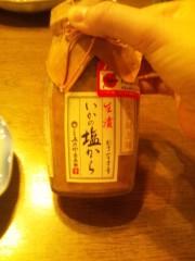 絵理子 公式ブログ/初恋 画像2