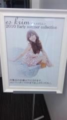 伊藤寿賀子 公式ブログ/会いに来てくださいっ! 画像2
