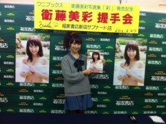 衛藤美彩 公式ブログ/彩 画像1