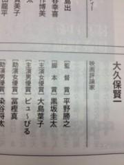 大島葉子 公式ブログ/朱花の月 画像2