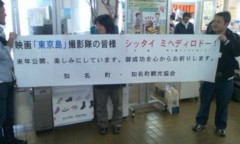 阿部亮平 公式ブログ/東京島 画像1