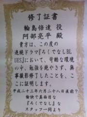 阿部亮平 公式ブログ/クランクアップ 画像1