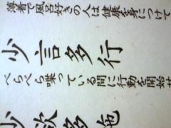 工藤宏二郎 公式ブログ/再確認のワケ。。。 画像3