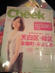今村俊史 公式ブログ/cheek発売 画像1