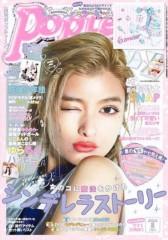 さくら 公式ブログ/popteen☆ 画像1